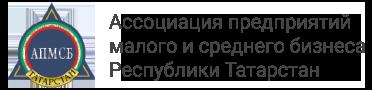 Ассоциация предприятий малого и среднего бизнеса Республики Татарстан
